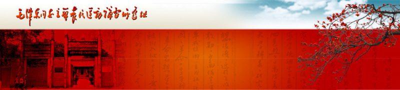 Peasant Movement Training Institute毛泽东同志主办农民运动讲习所旧址纪念馆