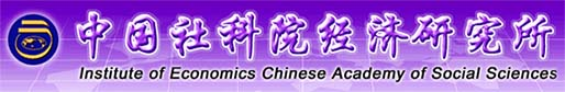 Institute of Economics of the Chinese Academy of Social Sciences