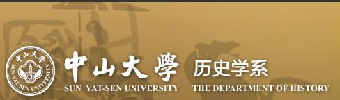 the department of history Sun Yat-sen University 中山大学历史系