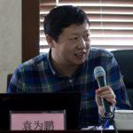 yuan weipeng 袁为鹏